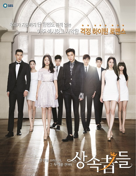 "The Heirs (also known as ""The Inheritors"") ( 왕관을 쓰려는 자 )"
